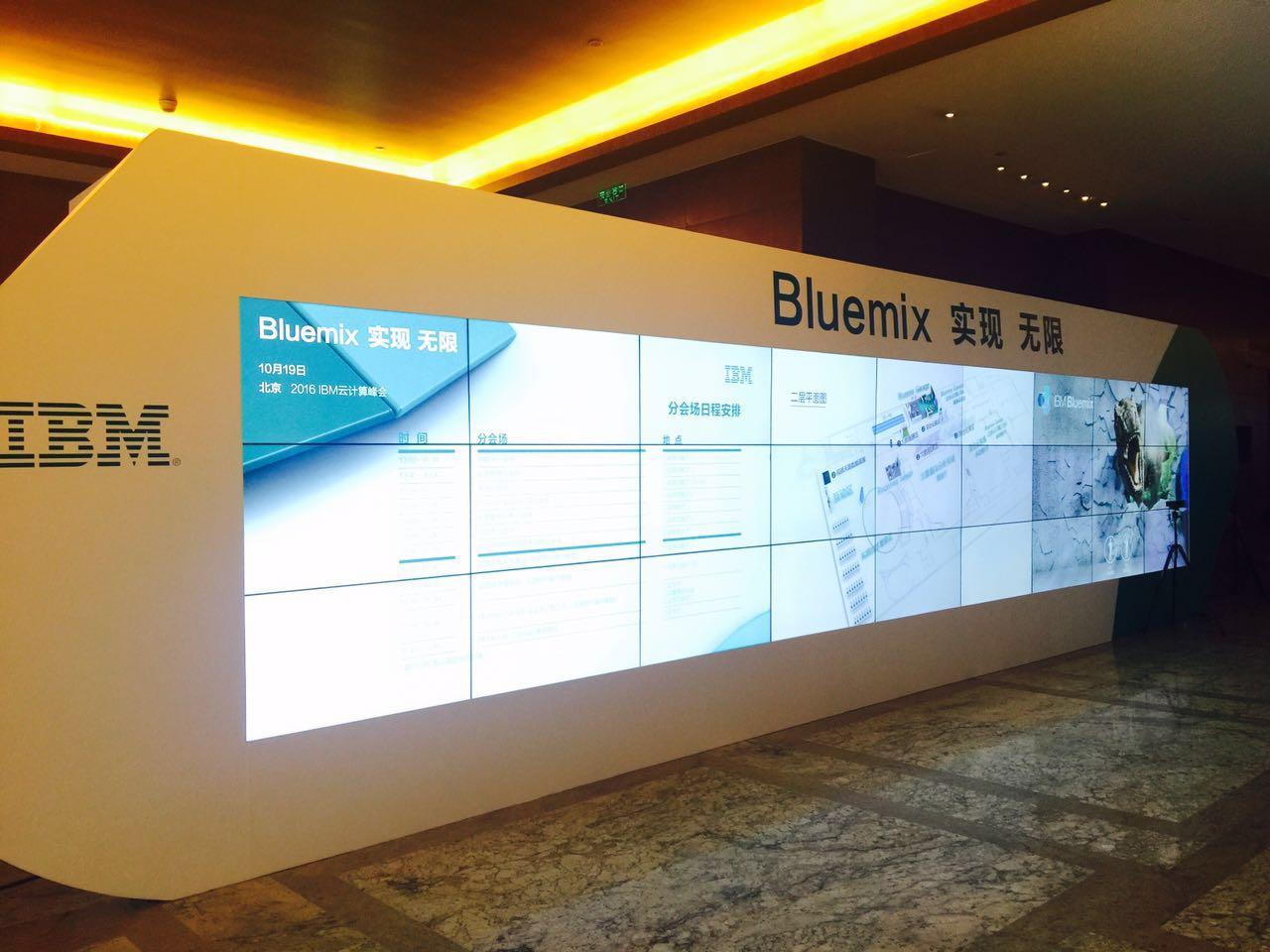 中安鼎辉_中安鼎辉 出席2016 IBM云计算峰会_北京中安鼎辉科技有限公司